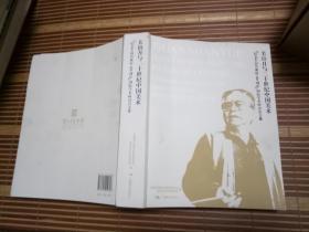 关山月与二十世纪中国美术-纪念关山月诞辰100周年国际学术研讨会文集