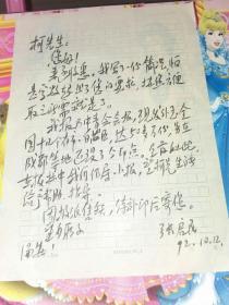 张启民信札一页16开