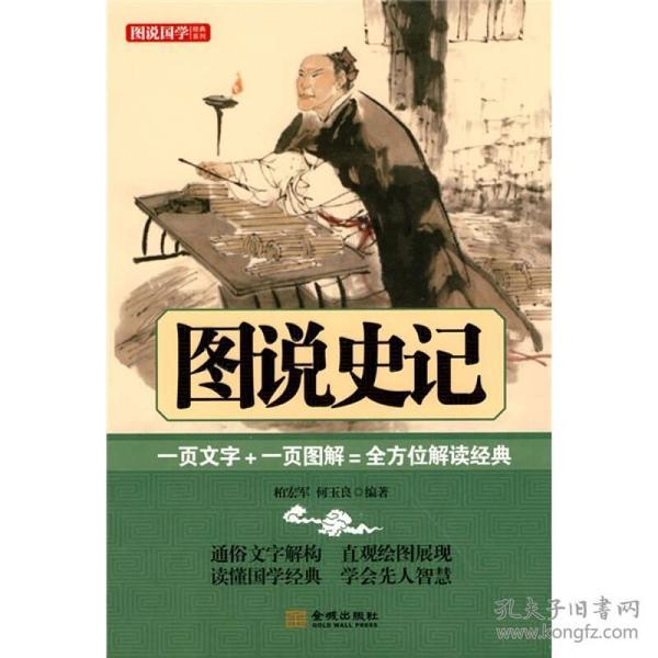 图说国学经典系列 :图说史记