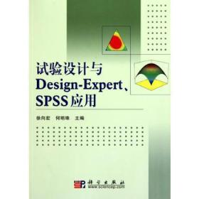 试验设计与Design-Expert、SPSS应用