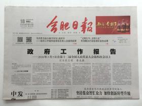 """合肥日报特卖惠·2016年3月18日【政府工作报告/ """"十三五""""规划纲要】"""