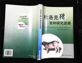 杜洛克猪育种研究进展