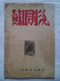 《苏联雕刻》(1949年出版.美术考古专刊之七)