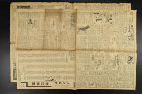 侵华史料《万朝报》报纸2张 1934年2月1日  马占山的阴谋 满蒙毛织百货 满洲行试验 张学良总司令部 剿匪 河南 美国 美日等新闻