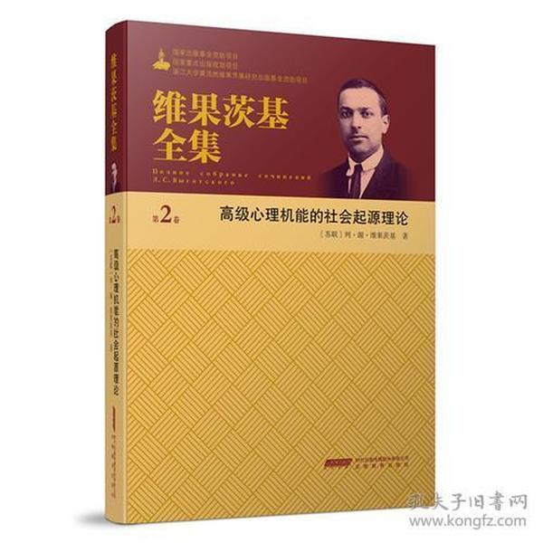 高级心理机能的社会起源理论-维果茨基全集-第2卷