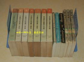中国现代短篇小说选.1918一1949 【全7卷】