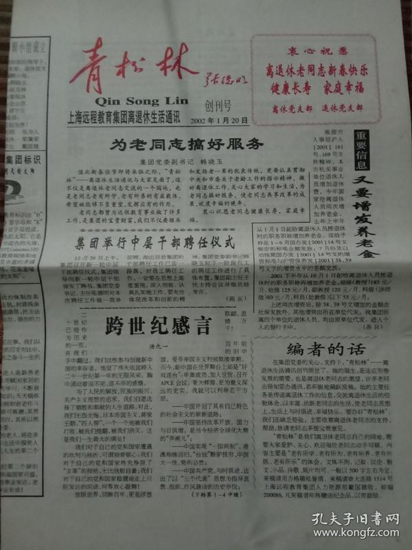 青松林创刊号