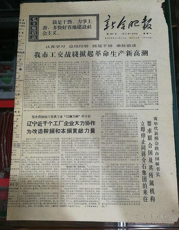 新合肥报1972年8