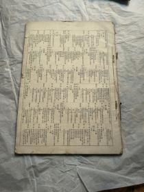 民国版 故宫周刊合订第一册(第一到二十六期)