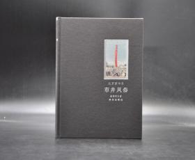 《北京梦华录:市井风俗》