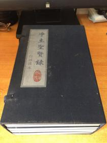 净土圣贤录白话读本(全6册.带函套)