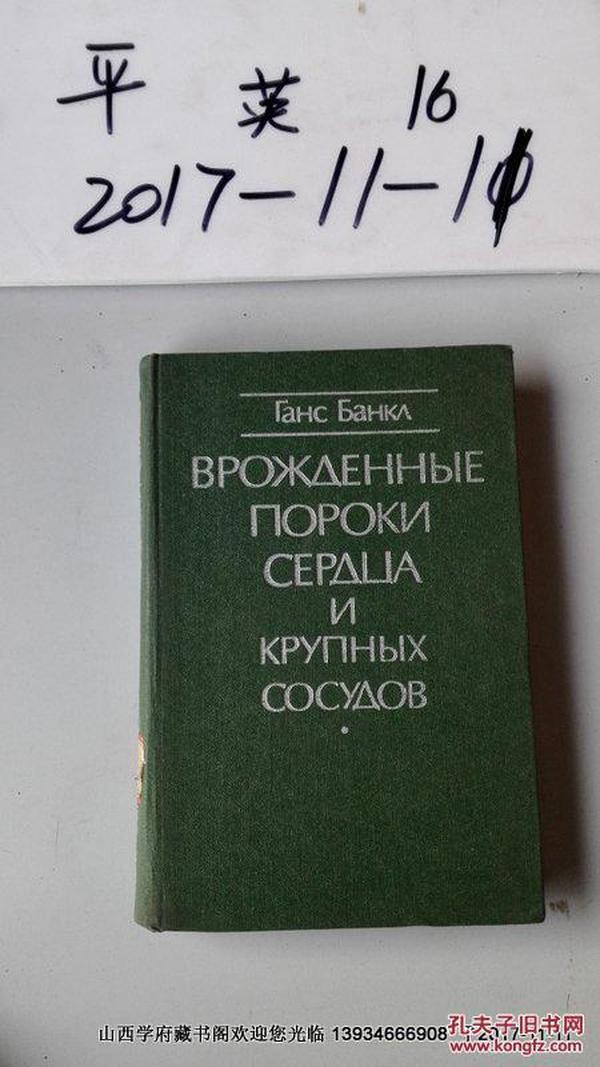俄文原版医学书:心脏与大血管的先天性疾病