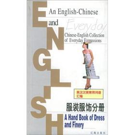 9787806387252英汉汉英常用词语汇编:服装服饰分册