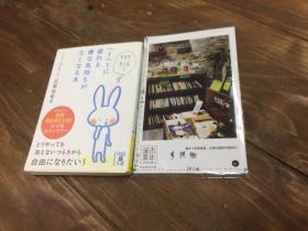 日文原版  -  ヘトヘトに疲れる嫌な気持ちがなくなる本  【存于溪木素年书店】
