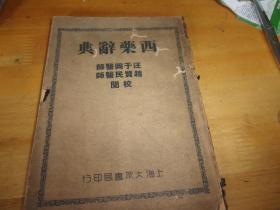 西药辞典--民国版,少版权页--以图为准