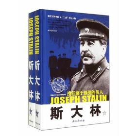 """《斯大林:挽狂澜于既倒的伟人》(上下册)和平万岁书系""""二战""""风云人物"""