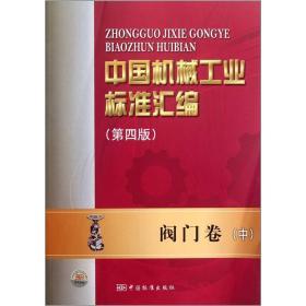 中國機械工業標準匯編:閥門卷(中)(第4版)