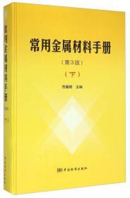常用金屬材料手冊(第3版 下)