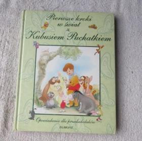 Disneys pierwsze kroki w świat z Kubusiem Puchatkiem(波兰语原版)