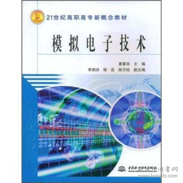 模拟电子技术/21世纪高职高专新概念教材