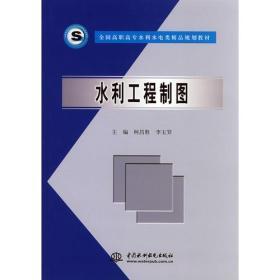 9787508431604水利工程制图