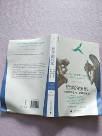 哲学的快乐:干瘪的思考vs.激情的生活【实物图片,书被挤压有些变形,内页十分干净,不影响阅读】
