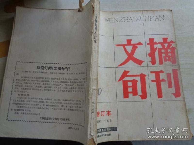 文摘旬刊 合订本 第145-180期