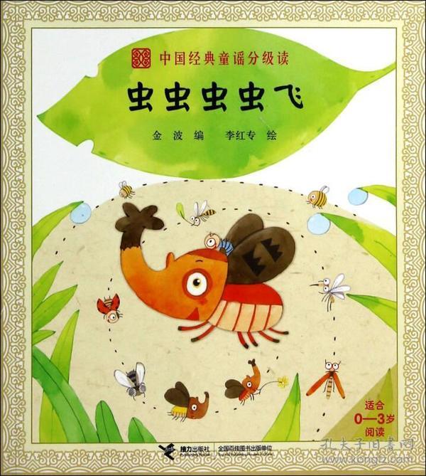 中国经典童谣分级读:虫虫虫虫飞(适合0-3岁阅读)