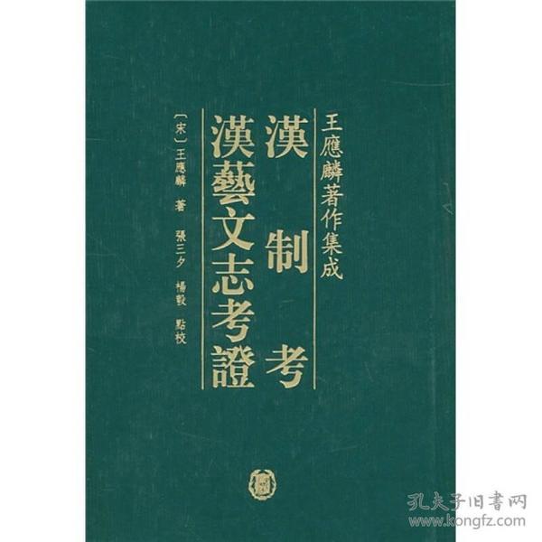 制考汉艺文志考证