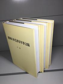 建国以来毛泽东军事文稿(上中下 全三册) 精装 【一版一印 库存新书  内页干净  正版现货  实图拍摄 看图下单】