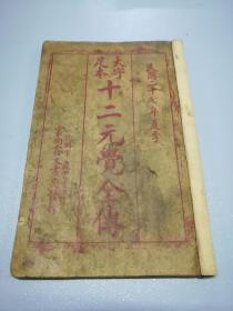 民国27年 云南鑫文书局唱本【十二元觉全传】一册全