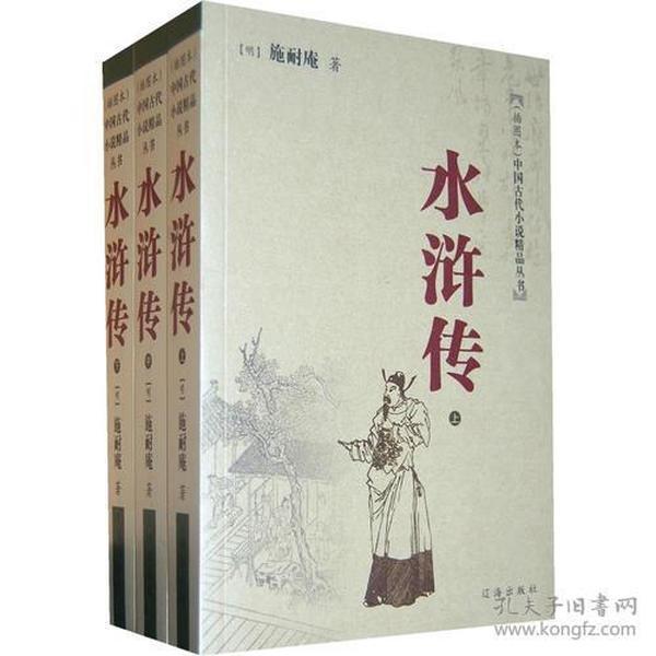 水浒传(上中下/全三册)