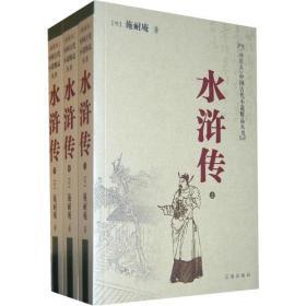水浒传(全六册)