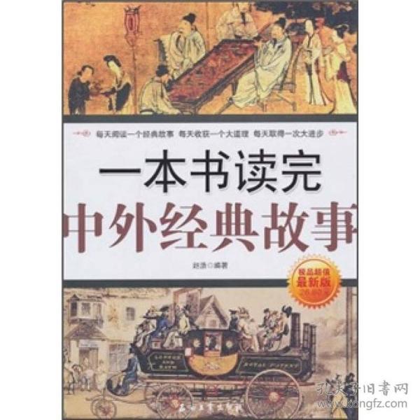 一本书读完中外经典故事(最新版)