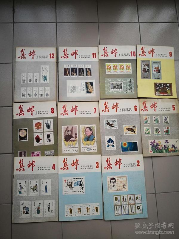 集邮1982年2-12期,共11本