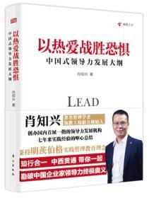 以热爱战胜恐惧 中国式领导力发展大纲