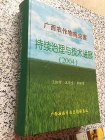 广西农作物病虫害持续治理与技术进展(2004)