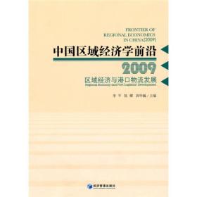 【正版非二手未翻阅】中国区域经济学前沿[  2009]