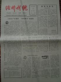 塘桥新貌创刊号