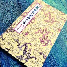 祝由科治病奇书 线装书高清影印古籍