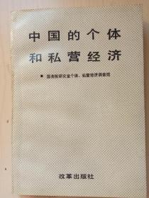 中国的个体和私营经济
