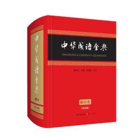 中华成语全典