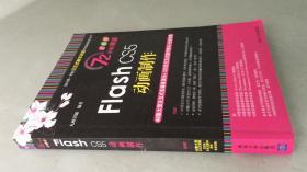 Flash CS5动画制作