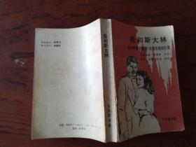 【我和斯大林:斯大林情妇薇娜·达维多娃回忆录  1版1。