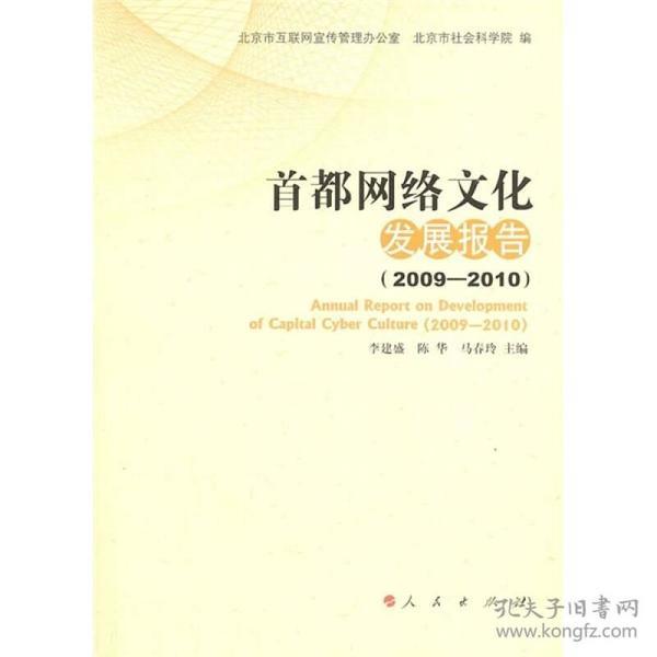 20092010首都网络文化发展报告