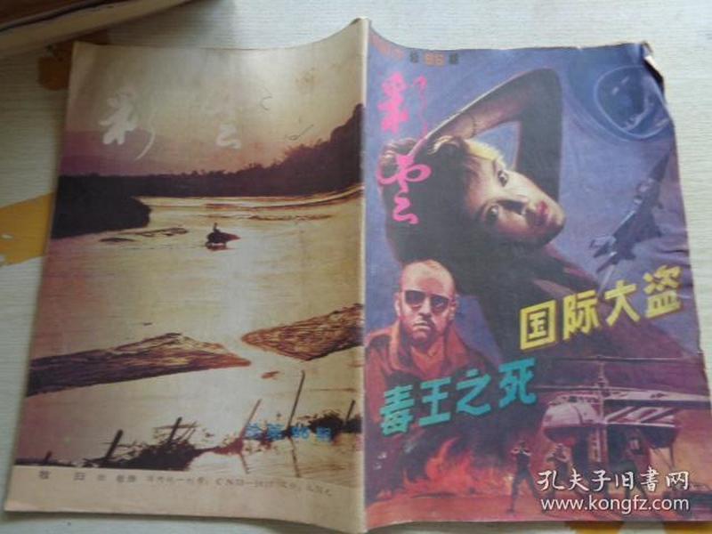 彩云 1988.9.总96期