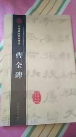 中国著名碑帖精选 曹全碑