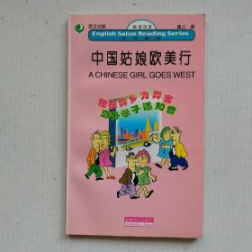 《中国姑娘欧美行》(英汉对照)英语沙龙系列读物