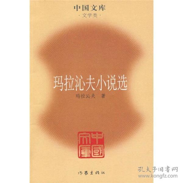 中国文库:玛拉沁夫小说选