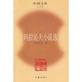 玛拉沁夫小说选